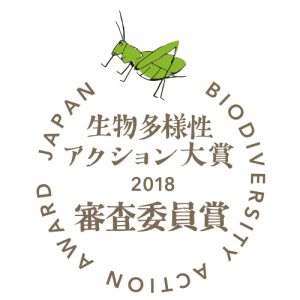 biodiversity action award japan 2018 logo