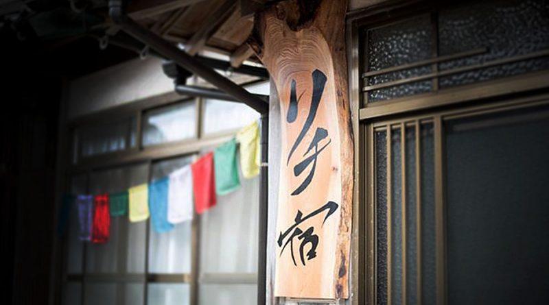 Countryside Community Revitalization: Richi-yado Guesthouse