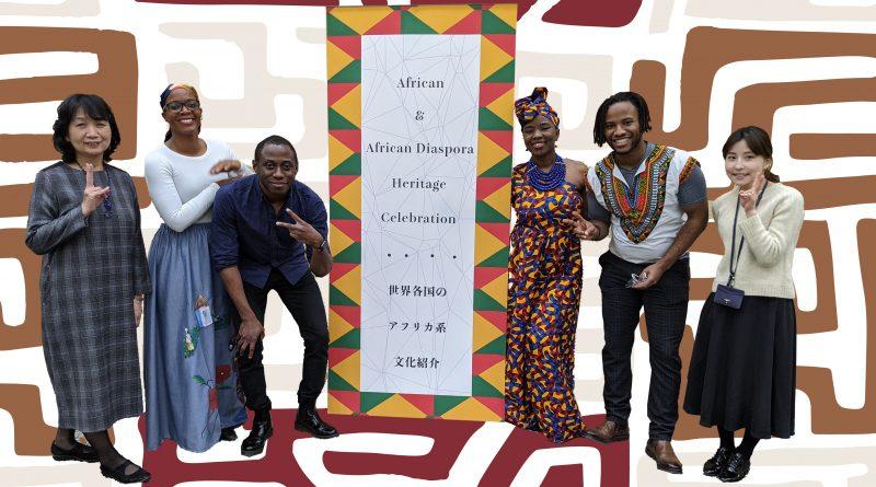 African and African Diaspora